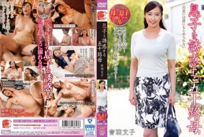 NACR-189 Fifty-cho Mother Otowa Fumiko Who Seduces Her Son