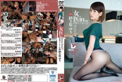 VDD-143 Female Doctor In ... (threatening Suite Room) Yuri Sajara