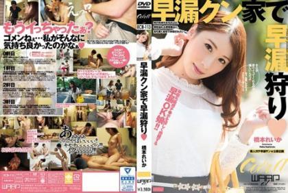 ECB-113 Premature Ejaculation Hunt At Premature Ejaculation Kun Family ◆ Rei Hashimoto