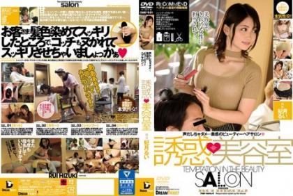 CMD-021 Temptation ◆ Beauty Salon Happy Month