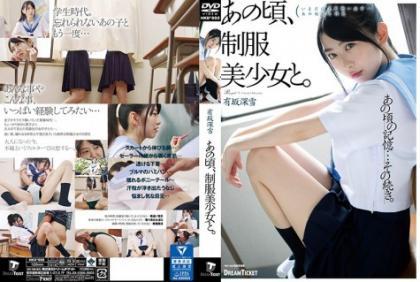 HKD-002 In Those Days, With Uniform Girls. Araka Miyuki