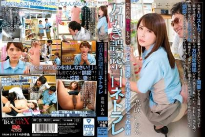 TRUM-017 True Story Reproduction NTR Drama Convenience Store Tragedy Happened To A Couple Who Opened Business Shoplifting Misunderstanding On That Day Netresle Hanasaka Ian