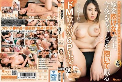 TMDI-089 The Host Who Does Not Embrace The Bride, Sleeps Holding The Tissue Tonight