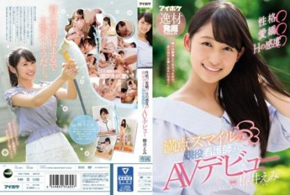 IPX-220 Personality ○ Affection ○ H Sensitivity ○ Active Nurse With Full Smile Smile AV Debut Tsubaki Emi