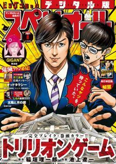 Big Comic Superior 2021-08 (ビッグコミックスペリオール 2021年08号 )