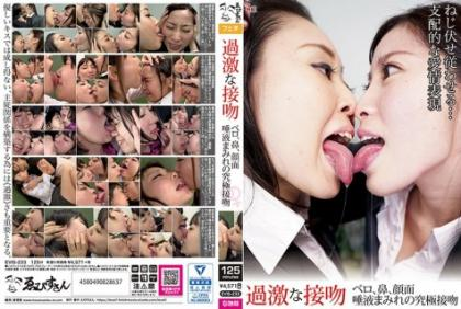 EVIS-233 Extreme Kissing Vero, Nose, Facial Saliva-covered Ultimate Kiss