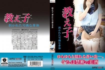 NCAC-086 Pretty Bodied Body Whose Student Has Been Peeled Off