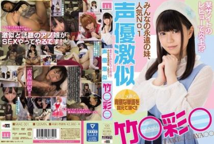 MIAE-301 Flame Up With Review Of A Certain Site! What?Eternity's Eternal Sister, Popular No.1 Voice Actor Riku Bamboo ○ Aya ○