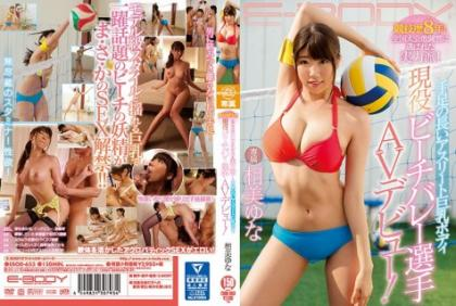 EBOD-653 8 Years Of Competition History!The Skill Chosen To Be The National Competition Fighting Award!Long Athletes Big Breasted Body Limbs Active Beach Volleyball Player AV Debut! Yumina Ai Mi