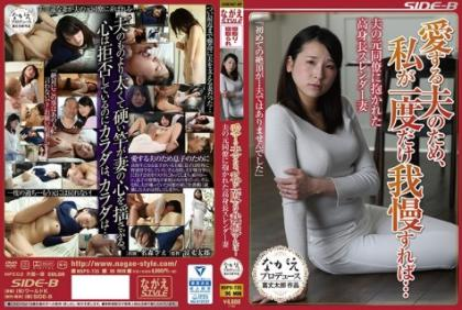 NSPS-735 Because Of My Beloved Husband, If I Only Have To Hold It Once ... His Stature Slender Wife Embraced By Her Husband's Former Colleague Eimori Namori