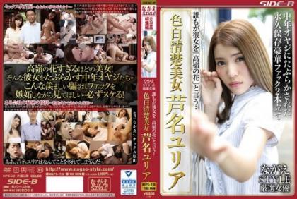 "NSPS-738 Nagae STYLE Carefully Selected Actress Everyone Says Her As ""Takamine Flower"" Colorful White Neo Ashina Yuria"