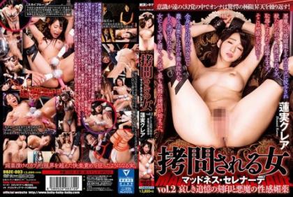DBZC-003 Tortured Woman Madness · Serenade Vol.2 Sorrowful Memorial Stamp And Devil's Sexual Aphrodisiac Lotus Crea