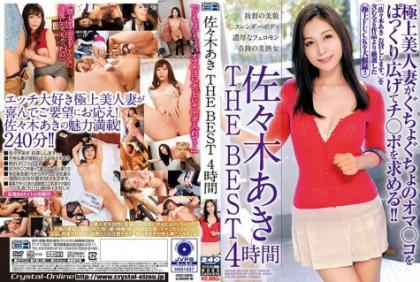 CADV-679 Aki Sasaki THE BEST 4 Hours