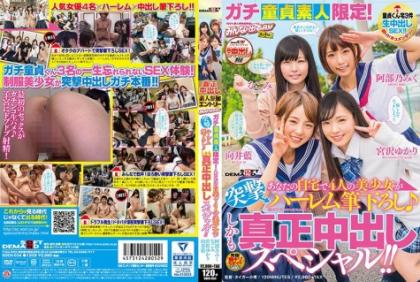 SDEN-034 Gachi Virgin Amateurs Only!Four Beautiful Girls At Your Home Assault The Harem Brush ♪ In Addition, It Is A Genuine Cum Shot Special! !