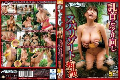AP-572 Nipple Turning Spindle Resort Molester