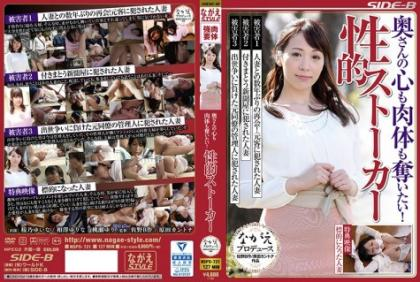NSPS-731 I Want To Take Away My Wife's Mind And Body! Sexual Stalker