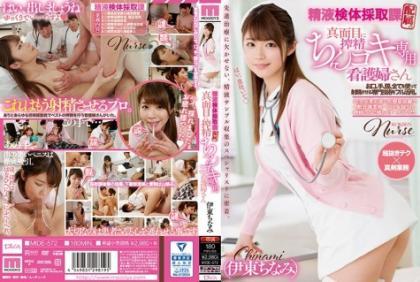 MIDE-572 Semen Sample Collection Section. Serious Extermination Shikoki Exclusive Nurse Mr. Ito Chiyomi