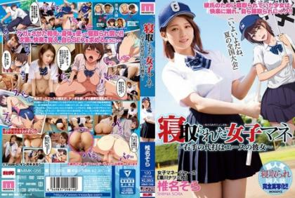 MIMK-056 Ladies' Girls Who Have Been Snatched ~ A Pinch Of The Right Hand Is Ace's Girlfriend ~ Shiina Sora