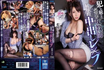 IPX-184 Noble Female Teacher Who Kept Being Fucked Humiliated Middle Craze Re × Puzzaki Jessica