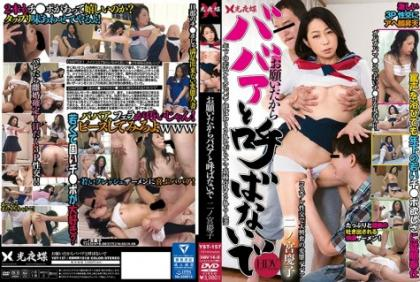 YST-157 Please Do Not Call Me Baba, Keiko Ninomiya