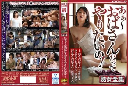 NSPS-727 Ah ~ I Want To Do An Aunt!Mature Grand Full Collection Elegant Lady / Popular Aunt / Nymphosome Lady