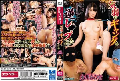EMRD-101 A Case Where Weak Gangs Were Inverted ___ Miina Nagai