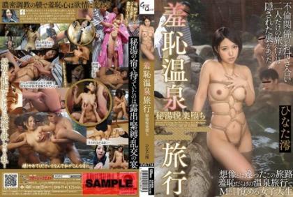 GVG-714 Shameful Hot Spring Travel Hinata Mio