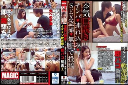 KKJ-072 Seriously (Maji) Konpaku Nanpa → Contribution → SEX Voyeurism → Posted Without Notice Ikemen Immediate Paco Movie 1