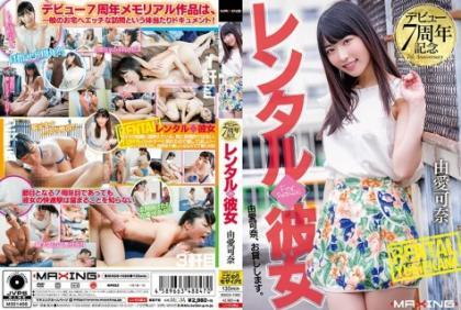 MXGS-1060 Debut Seventh Anniversary Commemorative Rental ◆ Yuana Yumina