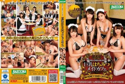 MDB-912 Cumshot Serving Big Breasts Honey Maid Cafe