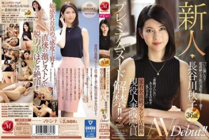 JUY-537 Premium Nudity Lifted! ! A Certain Famous Luxury Brand Shop Worked Active Working Married Woman Seller Newcomer Akiko Hasegawa 36 Years Old AVDebut! !