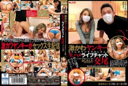 EIKI-075 Furukawa Yankee Is A Barefooty Live Chat With A Majikichi Uncle Mito Furuyedo (18), Yue (19)