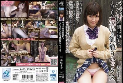 APAA-379 Daughter Uniform Uniform And Daughter, Rich In Two Nights & Sexy Girls Sex Misaki Misaki