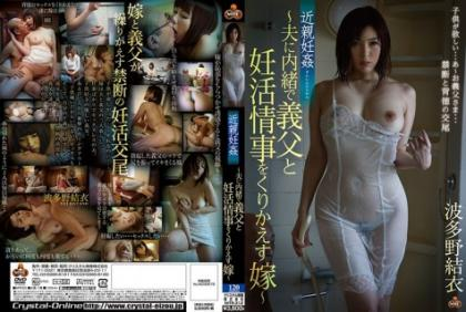 NITR-312 Immediate Pregnancy - A Wife Who Keeps Her Husband Secretly Father-in-law And Pregnancy Affair ~ Yui Hatano