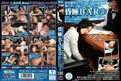 TSP-381 Tokyo GINZA BAR Owner Voyeur If You Enter The Store Without Knowing The Video ... Sleepy BAR 3 Model · Talent Grade Cocktail Aimed At Just The Beautiful Girls Had Been Mixed With Sleeping Pills!