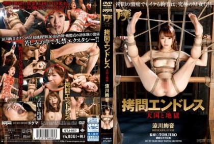 GTJ-057 Torture Endless Heaven And Hell Suzukawa Sayone