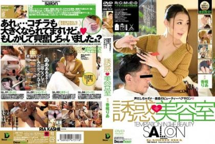 CMD-013 Temptation ◆ Beauty Shop Kaoriba Ria