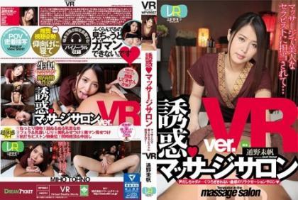 WPVR-057 【VR】 Temptation · Massage Salon Ver.VR Mino Yuu