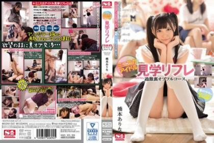 SSNI-081 Mini Skirt Idol Tour Refre Extreme Invisible Full Course Hashimoto Yes