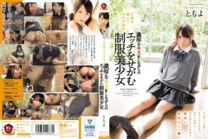 MUKD-439 She Likes Kisses More Than Three Times, She Pretends To Kiss While Making A Rich Kiss Uniform Bishou Teshima Tomoyo