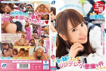 XVSR-306 My Sister Is Horny About Tsundere Small Demon Subjects Rimimori Rin