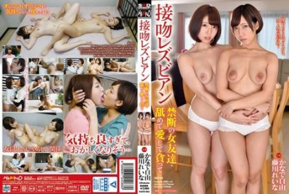 HAVD-964 Kissed Lesbians Forbidden Girl Friends · Lick It And Love It And Be Rich