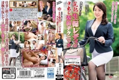 MESU-65 It Really Came! !Yuko Masuda Vaginal Cum Shot Technique For Mature Life Insurance