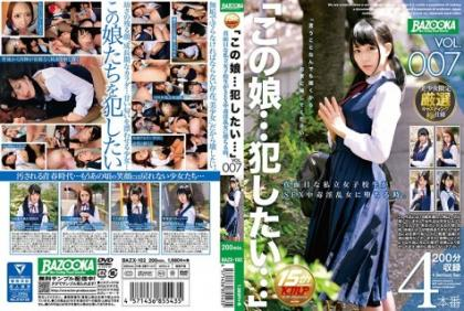 """BAZX-102 """"This Girl ... I Want To Commit ..."""" VOL.007 When A Serious Private School Girl Falls Into A Sex Addictive Nympho."""
