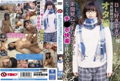 RPIN-018 I Love Too Much And Have A Heterosexual Experience Almost None OTA Daughter Undeveloped Muchiri Body Thoroughly Chi ● Pour Pleasure Is Going In!