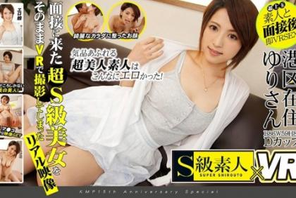 SQVR-004 【VR】 Real Video Yuri Who Shot Super S Class Beauty Women Came To Interview In VR As It Is