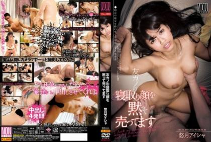 YAL-065 I Fall Asleep With My Friend Kano It Is Selling Silently Yuzuki Aisha