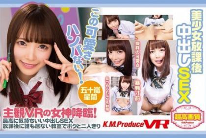 EXVR-066 [VR] Bishoujo After School Cumshot SEX Igarashi Star