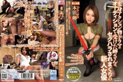 TAAK-017 Makeup Of A Transformation Action Thing Drama, Mr. Misaki Is A New Actress Who Is Sexually Harassed, A Cape Honda