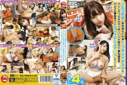 DOCP-008 Mischievously In The Unprotected Lower Body In The Kotatsu!A Girl Who Seems To Be An Adult Will Not Be Able To Produce A Voice Because There Are People Around It, So That It Gets Soaked In Pants ...